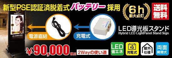 バッテリー付き電飾スタンド看板 送料無料
