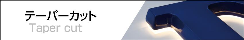 角R樹脂チャンネル文字