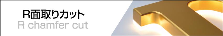 テーパーカット樹脂チャンネル文字