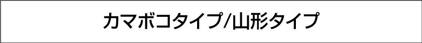 山形カマボコ樹脂チャンネル文字