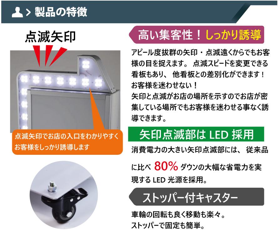 LED点滅電球矢印看板