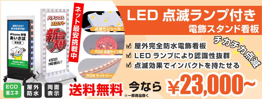 LEDランプ付き電飾スタンド看板