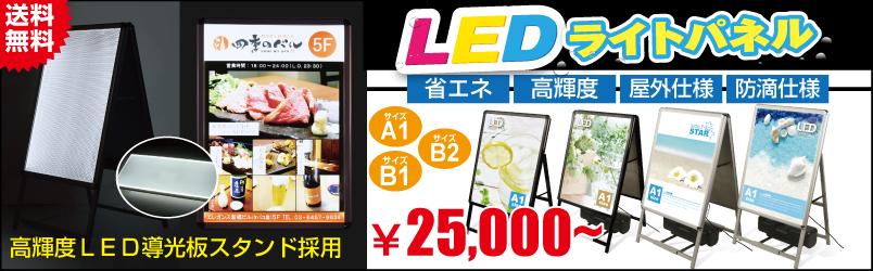 LEDライトパネル看板
