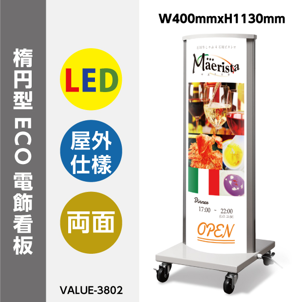 ECO電飾スタンド(楕円型)W400mmxH1130mm  VALUE-3802