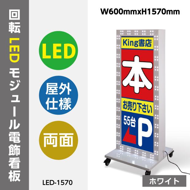 回転LEDモジュール電飾スタンド看板W600mmxH1570mm LED-1570