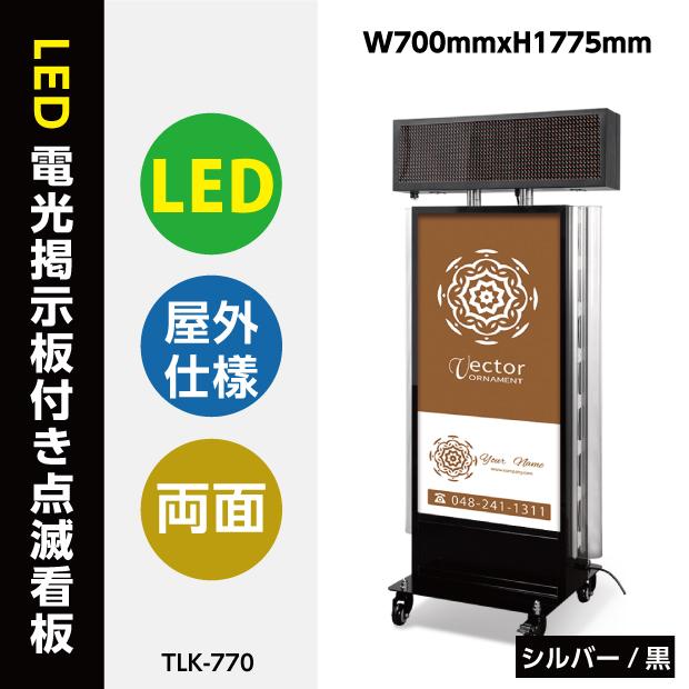 LED電光点滅看板 W700mmxH1775mm  TLK-770
