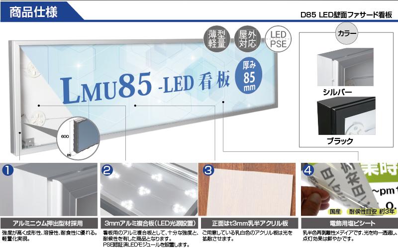 LED薄型壁面ファサード看板