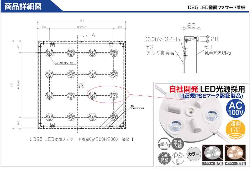 LED壁面ファサード看板配線図