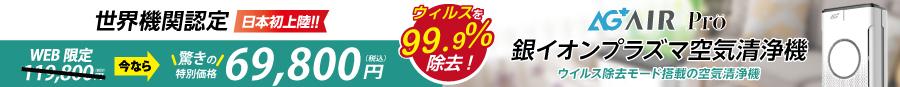 エクスサーモ X Thermo期間限定キャンペーン!